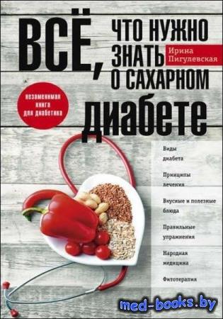 Ирина Пигулевская - Всё, что нужно знать о сахарном диабете. Незаменимая кн ...