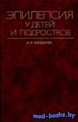 Эпилепсия у детей и подростков - Болдырев А.И. - 1990 год