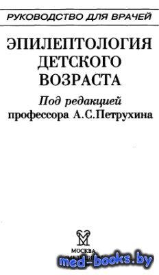 Эпилептология детского возраста - Петрухин А.С. - 2000 год