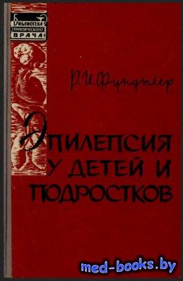 Эпилепсия у детей и подростков - Фундылер Р.И. - 1967 год
