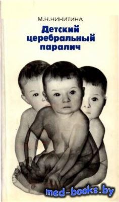 Детский церебральный паралич - Никитина М.Н. - 1979 год