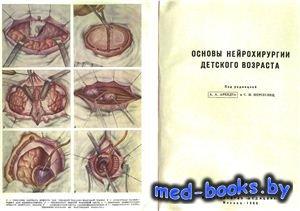 Основы нейрохирургии детского возраста - Арендт А.А., Нерсесянц С.И. - 1968 ...
