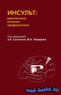Инсульт - диагностика, лечение, профилактика - Суслина З.А., Пирадов М.А. - ...