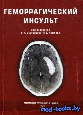 Геморрагический инсульт: Практическое руководство - Скворцова В.И., Крылов  ...