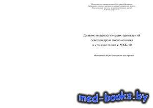 Диагноз неврологических проявлений остеохондроза позвоночника и его адаптац ...