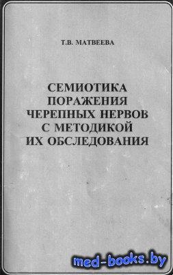 Семиотика поражения черепных нервов с методикой их обследования - Матвеева  ...