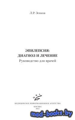 Эпилепсия: диагноз и лечение - Зенков Л.Р. - 2012 год