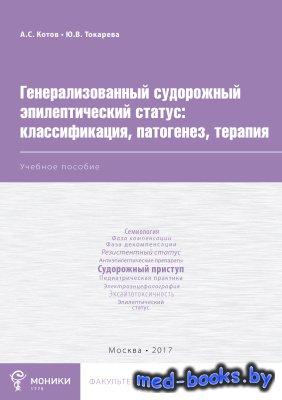 Генерализованный судорожный эпилептический статус: классификация, патогенез ...