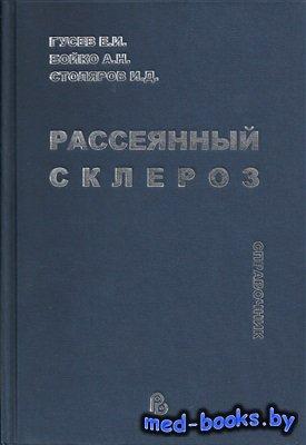 Рассеянный склероз - Гусев Е.И., Бойко А.Н., Столяров И.Д. - 2009 год