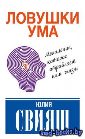 Ловушки ума: мышление, которое не позволяет нам быть счастливыми - Юлия Сви ...