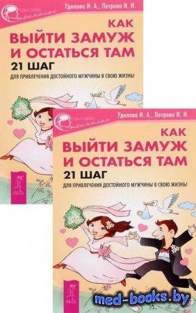 Как выйти замуж и остаться там. 21 шаг для привлечения достойного мужчины в ...