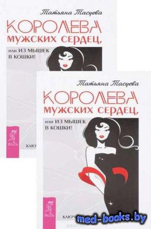 Королева мужских сердец, или Из мышек в кошки! (комплект из 2 книг) - Татья ...