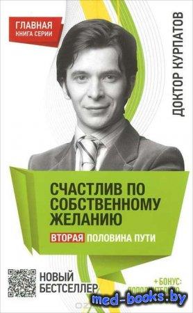 Счастлив по собственному желанию. Вторая половина пути - Андрей Курпатов -  ...