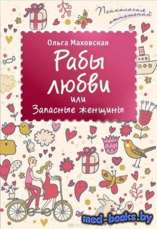 Рабы любви, или Запасные женщины - Ольга Маховская - 2016 год