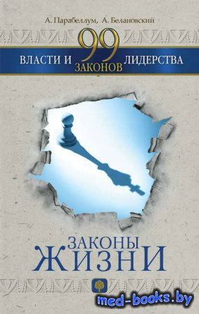 99 законов власти и лидерства - Андрей Парабеллум, Александр Белановский -  ...