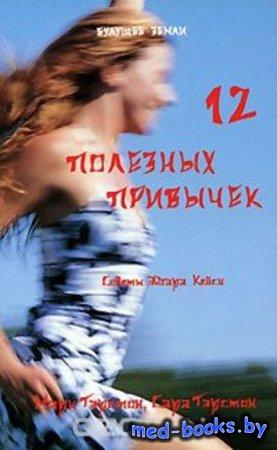 12 полезных привычек - Сара Тэрстон, Марк Тэрстон - 2006 год