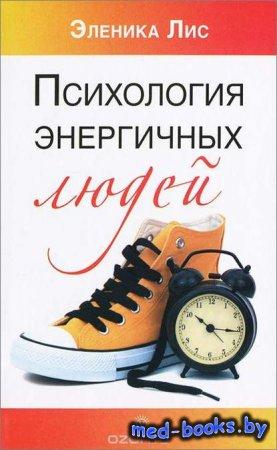 Психология энергичных людей - Эленика Лис - 2013 год