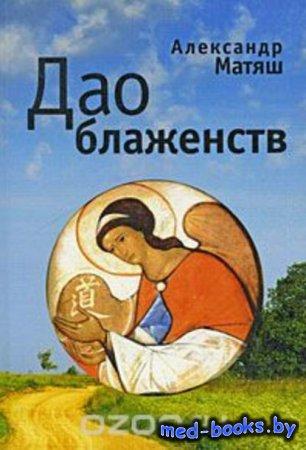 Дао блаженств - Александр Матяш - 2010 год