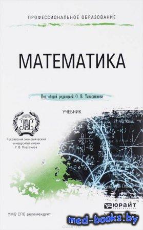 Математика. Учебник - Коллектив авторов - 2016 год