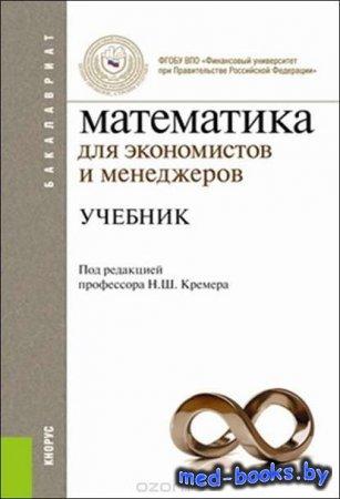 Математика для экономистов и менеджеров. Учебник - Н. Ш. Кремер, Б. А. Путк ...