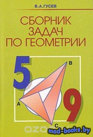 Сборник задач по геометрии. 5-9 классы - В. А. Гусев - 2005 год