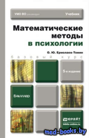 Математические методы в психологии 5-е изд., испр. и доп. Учебник для бакал ...