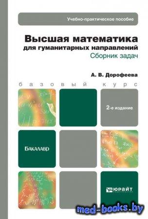 Высшая математика для гуманитарных направлений. Сборник задач 2-е изд. Учеб ...