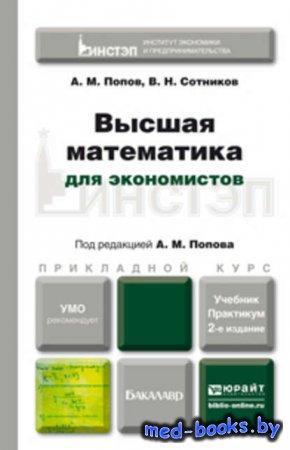 Высшая математика для экономистов 2-е изд., пер. и доп. Учебник и практикум ...