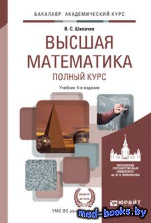 Высшая математика. Полный курс 4-е изд., испр. и доп. Учебник для академиче ...