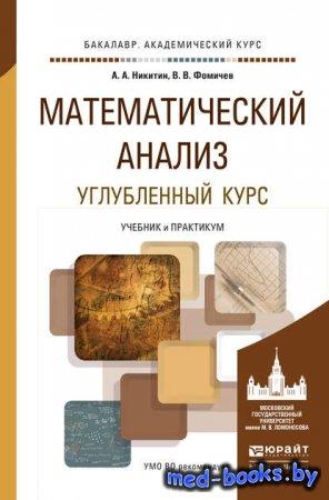 Математический анализ. Углубленный курс. Учебник и практикум для академичес ...