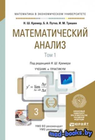 Математический анализ в 2 т. Учебник и практикум для академического бакалав ...