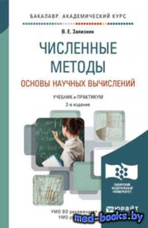 Численные методы. Основы научных вычислений 2-е изд., пер. и доп. Учебник и ...