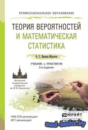 Теория вероятностей и математическая статистика 3-е изд., испр. и доп. Учеб ...
