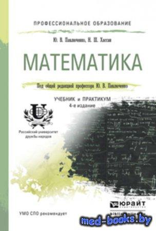 Математика 4-е изд., пер. и доп. Учебник и практикум для СПО - Нибаль Шамел ...