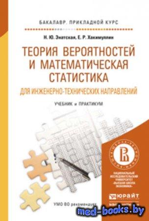 Теория вероятностей и математическая статистика для инженерно-технических н ...