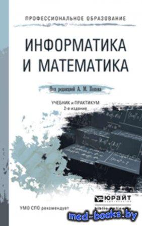 Информатика и математика 2-е изд., пер. и доп. Учебник и практикум для СПО  ...