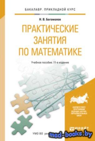 Практические занятия по математике 11-е изд., пер. и доп. Учебное пособие д ...