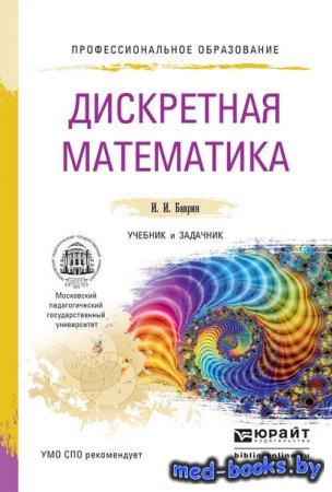 Дискретная математика. Учебник и задачник для СПО - И. И. Баврин - 2016 год