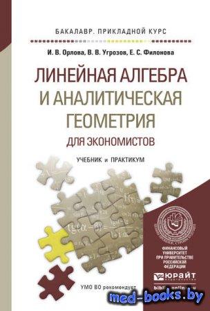 Линейная алгебра и аналитическая геометрия для экономистов. Учебник и практ ...