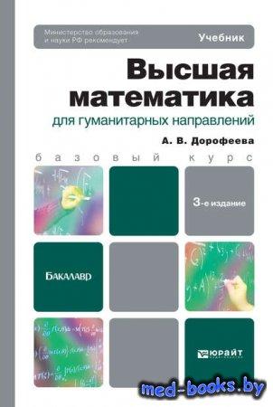 Высшая математика для гуманитарных направлений 3-е изд. Учебник для бакалав ...