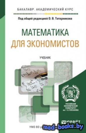 Математика для экономистов. Учебник для академического бакалавриата - Анато ...