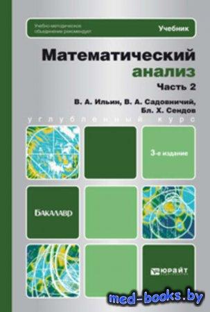 Математический анализ ч. 2 3-е изд. Учебник для бакалавров -В. А. Ильин, Бл ...
