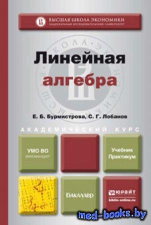 Линейная алгебра. Учебник и практикум для академического бакалавриата - Сер ...