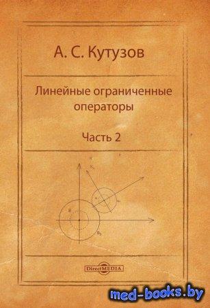 Линейные ограниченные операторы. Часть 2 - Антон Кутузов - 2014 год
