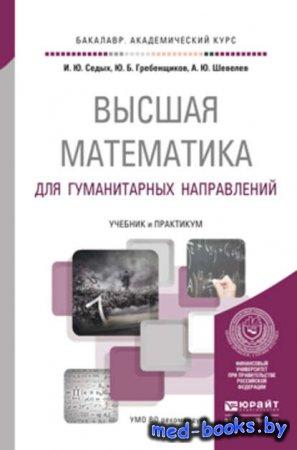 Высшая математика для гуманитарных направлений. Учебник и практикум для ака ...