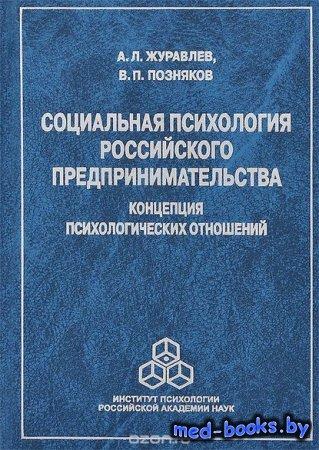 Социальная психология российского предпринимательства. Концепция психологич ...