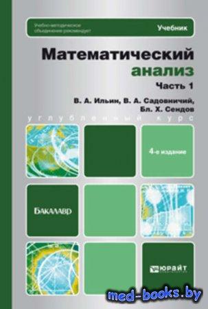 Математический анализ ч. 1 4-е изд., пер. и доп. Учебник для бакалавров - В ...