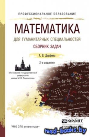Математика для гуманитарных специальностей. Сборник задач 2-е изд. Учебно-п ...