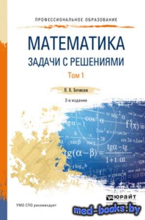 Математика. Задачи с решениями в 2 т 2-е изд., испр. и доп. Учебное пособие ...