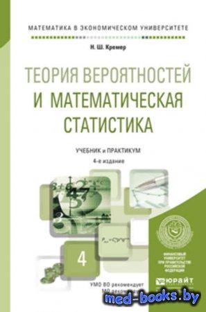 Теория вероятностей и математическая статистика 4-е изд., пер. и доп. Учебн ...